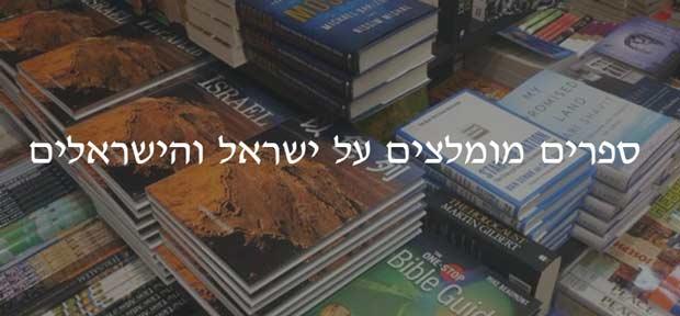 Israeli-book