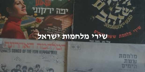 Israeli-war-songs